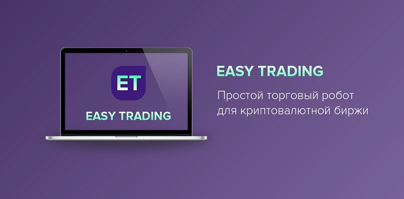About the project Easytrading
